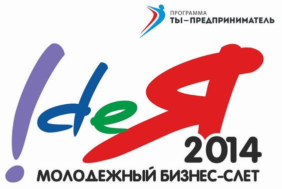 Молодежный бизнес-слет «Идея-2014»